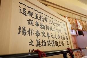 スーパーカメラマン大川さん ファシーノ 神前式 結婚式